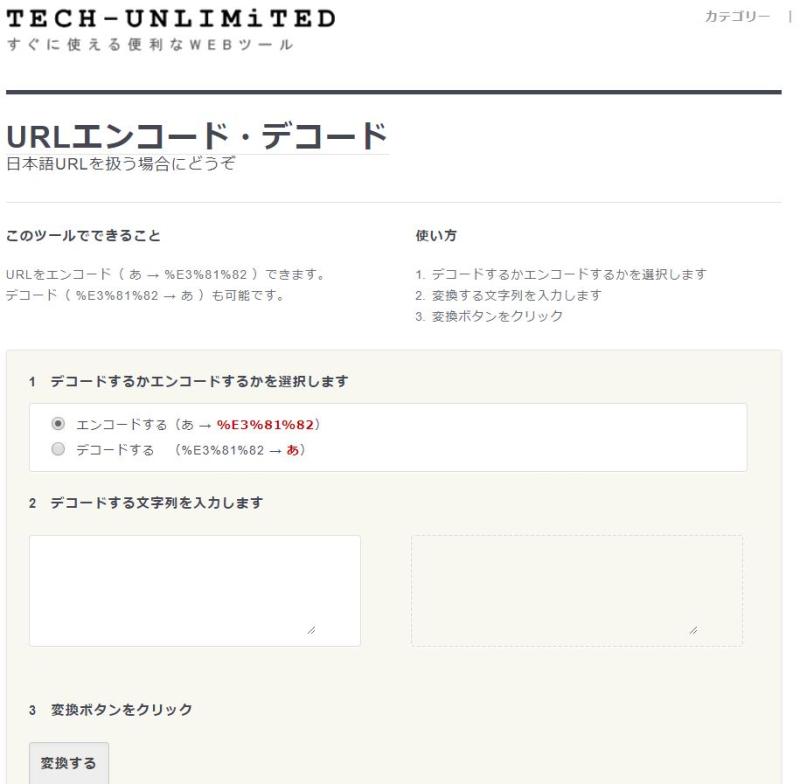 Nihongoencode